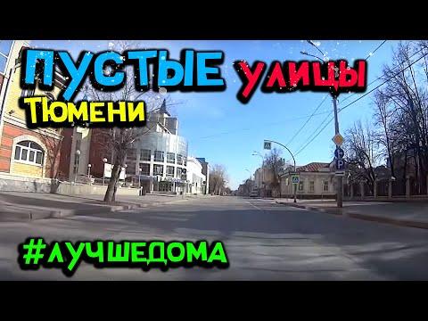 Пустые улицы Тюмени ➤ Карантин Коронавирус 2020 ➤ #лучшедома