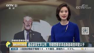 [国际财经报道] 特朗普遭弹劾调查 通话录音文本公布:特朗普要求泽连斯基调查拜登父子 | CCTV财经