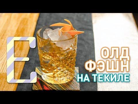 Олд Фэшн на текиле — рецепт коктейля Едим ТВ