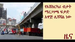 Ethiopian Road Transport Authority to revise driving skills & ability measurement rules