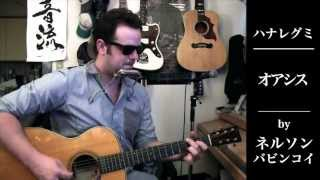 "A cover of HANAREGUMI's ""OASIS"" by Nelson Babin-Coy ネルソン・バビ..."
