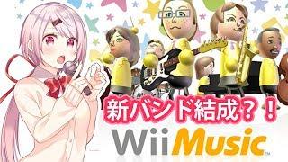【Wii Music】バンド練習(`・ω・´)Wiimusicを全力で楽しむ!!!!【にじさんじ/椎名唯華】