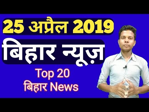 25 April 2019 : Top 20 News of Bihar : purnia news | katihar news | araria news,