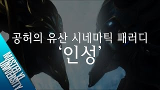 스타크래프트 II:공허의 유산 시네마틱 패러디