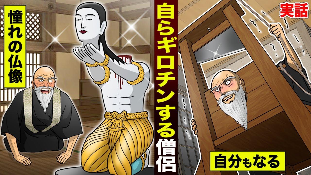 【実話】自分にギロチンした僧侶。首を切り落とし…憧れの仏像になる。