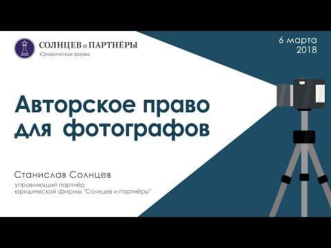 """Лекция """"Авторское право для фотографов"""""""