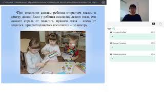 «Создание специальных образовательных условий для детей дошкольного возраста с нарушением зрения »