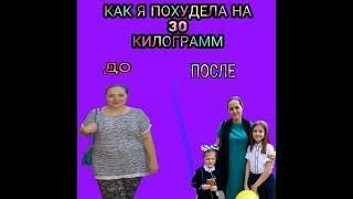 постер к видео Как  я похудела на 30 килограмм. Моя история. Фото до и после!