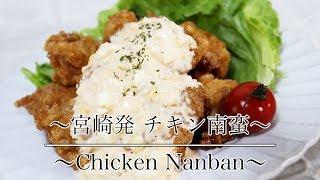 チキン南蛮 NekonoME Cafe【ネコノメカフェ】さんのレシピ書き起こし