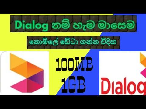 Dialog data free 100MB . 1GB FREE data - YouTube