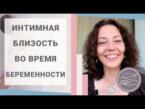 Секс во время беременности: можно или нет? Наталья Петрухина