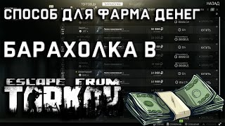 Как Заработать Быстро много Денег в 18. Способ Фарма Escape From Tarkov. Барахолка. Своим Первые Миллионы?