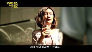 맛있는 섹스 누나 친구-감독판 - Trailer