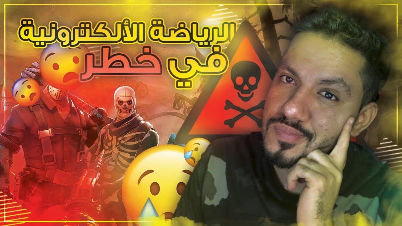 Photo of وضع الرياضة الالكترونية لفورت نايت في خطر!! – الرياضة