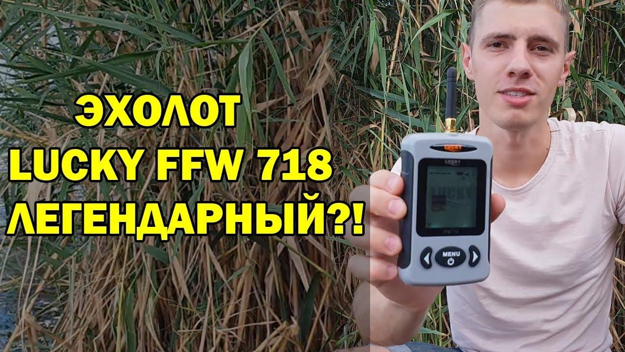 Честный обзор легендарного эхолота Lucky FFW718
