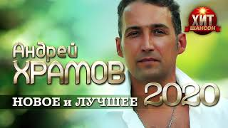 Андрей Храмов  -  Новое и Лучшее 2020