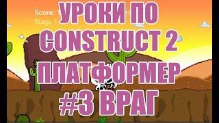 [Construct 2] Как создать игру: Платформер - Урок 3 - Создаем врага