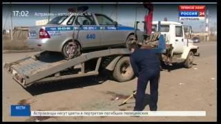Подробности убийства астраханских полицейских. Хронология событий