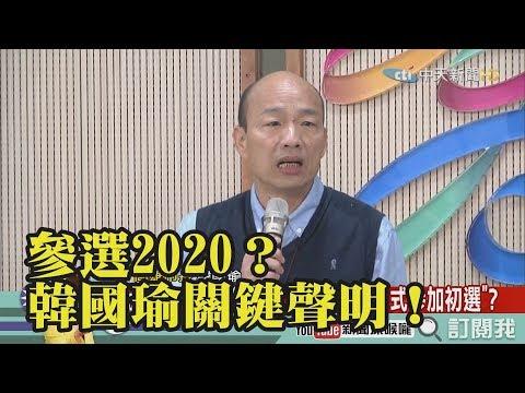 《新聞深喉嚨》參選2020?韓國瑜「字字推敲」後關鍵聲明!