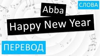 Скачать Abba Happy New Year Перевод песни На русском Слова Текст