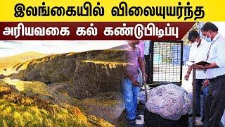 இலங்கையில் விலையுயர்ந்த அரியவகை கல் கண்டுபிடிப்பு | Srilanka | world'slargeststarsapphire