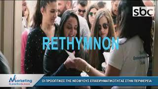 Marketing in Practice & more Εκπ 11   18-04-18    SBC TV