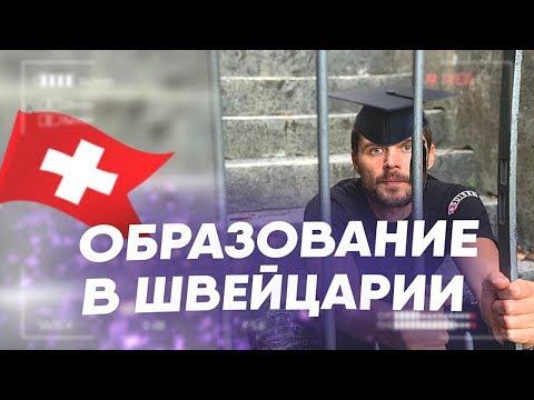 Швейцария.Жизнь в Швейцарии.Образование в Швейцарии
