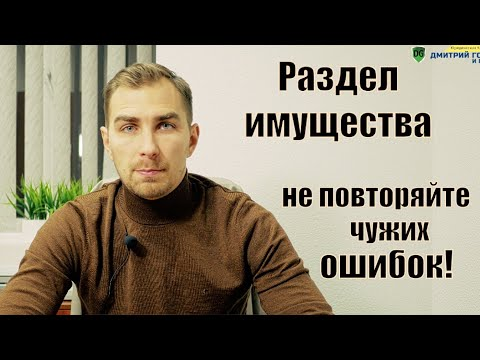 ✅ Раздел имущества в Украине    адвокат Дмитрий Головко