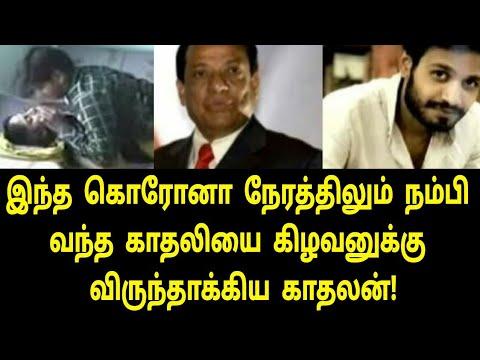 இந்த கொரோனா நேரத்திலும் நம்பி வந்த காதலி நம்பவைத்து மோசம் செய்த காதலன்!   Tamil Trending News