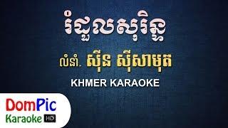 រំដួលសុរិន ស៊ីន ស៊ីសាមុត ភ្លេងសុទ្ធ - Romdoul Sorin Sin Sisamuth - DomPic Karaoke