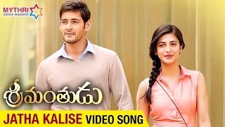 Jatha Kalise | Video Song | Srimanthudu Movie | Mahesh Babu | Shruti Haasan | DSP