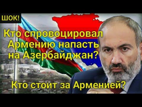 ШОК! Кто спровоцировал Армению напасть на Азербайджан? Кто стоит за Арменией?