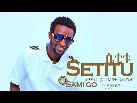 Sami Go - Setitu |  - New Ethiopian Music 2017 (Official Audio)