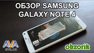 Обзор смартфона Samsung Galaxy Note 4 (N910H). Obzorik. AVA.ua(, 2014-12-09T10:30:09.000Z)