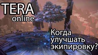 Tera / Усиление экипировки в Tera online / Работают ли рейты на усиление?