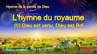 L'hymne du royaume (II) Dieu est venu, Dieu est Roi | Chanson Chrétienne avec paroles