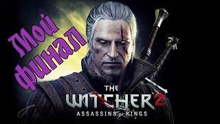 Мой финал The Witcher 2: Assassins of Kings