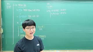 한국사 5월 17일 수업