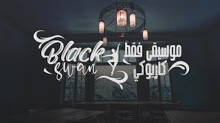 BTS - Black Swan 〈 نطق | موسيقى فقط | كاريوكي