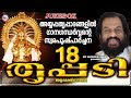 Download 18 തൃപ്പടി | Pathinettu Trippadi | Hindu Devotional Songs Malayalam | Ayyappa Songs KJ Yesudas MP3 song and Music Video