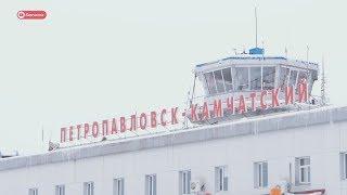 Три варианта имени для аэропорта Камчатки