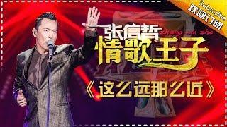 缅怀张国荣:张信哲《这么远那么近》-我是歌手第四季第11期精选单曲20160325 I AM A SINGER 4 【官方超清版】