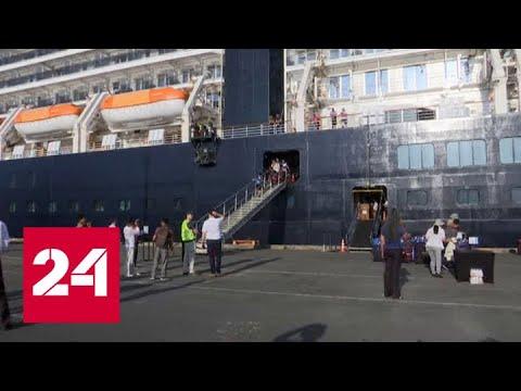 Российские туристы покинули лайнер Westerdam в камбоджийском порту - Россия 24