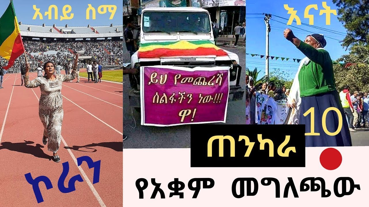 Protests on Amhara Region  against women who have been kidnapped