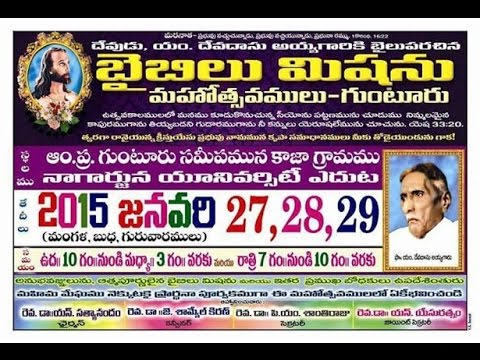 BibleMission 77th Conventions Live from Guntur, Da