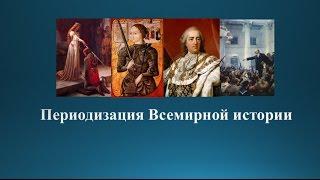 Периодизация всемирной истории
