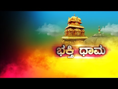 KSTARS KANNADA | BHAKTHIDAMA | Kudroli Shri Bhagavathi Kshetra, Mangalore