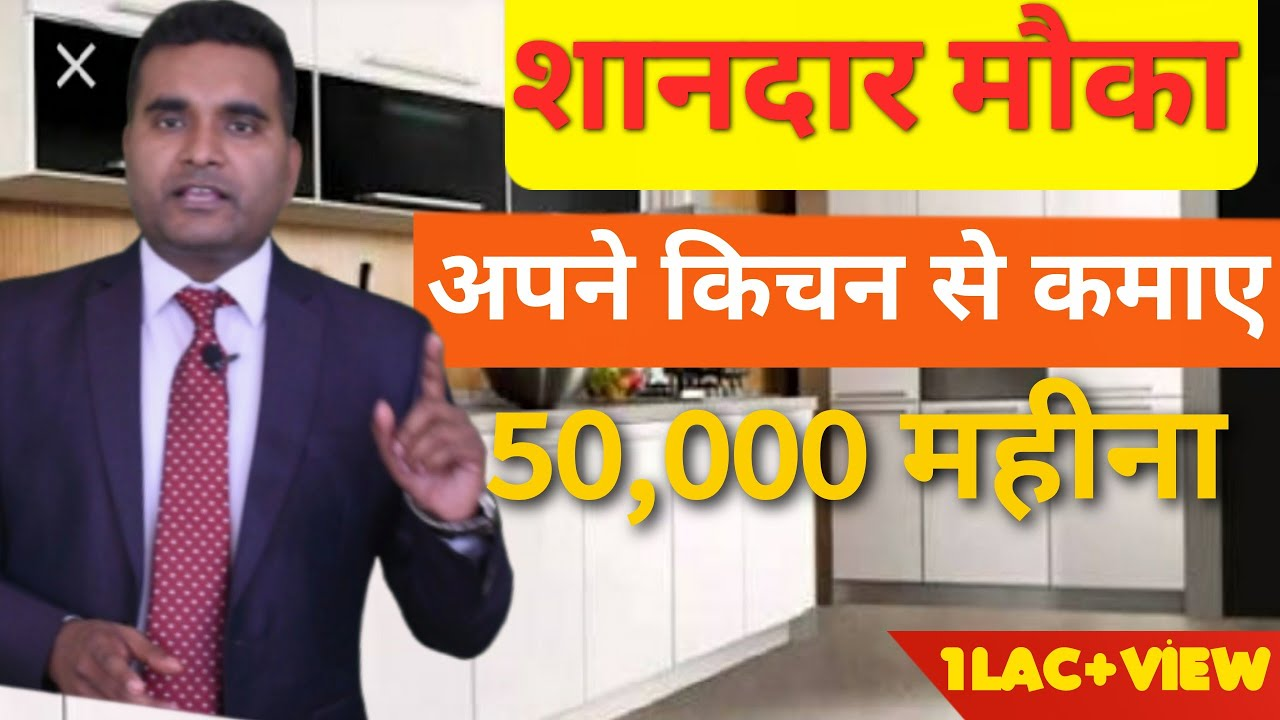 Home Kitchen Business Earn Up Rs 5000 Monthly Small Business Ideas Startup Authority