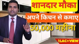 Home Kitchen Business | Earn Up Rs 50000 Monthly | Small business Ideas | Startup Authority