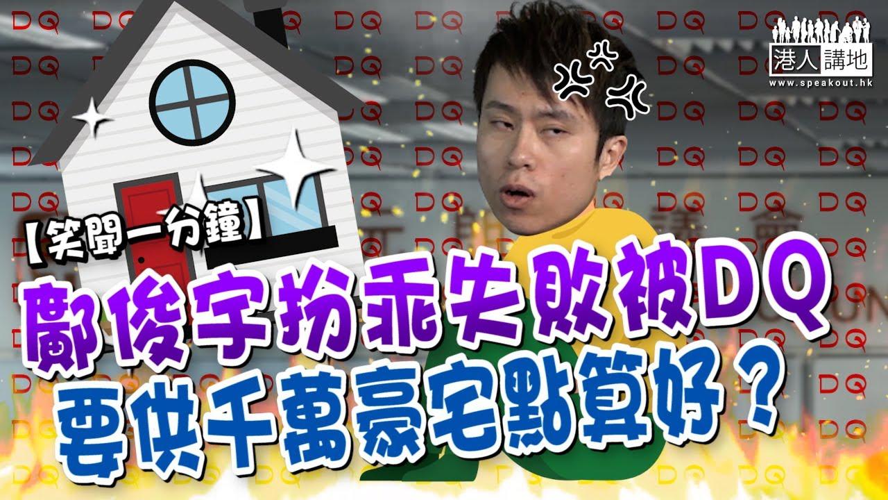 Download 【短片】【笑聞一分鐘】鄺俊宇扮乖失敗被DQ 要供千萬豪宅點算好?